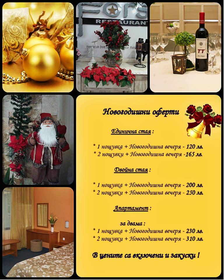 Новогодишни оферти